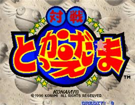 Title screen of Taisen Tokkae-dama on the Arcade.
