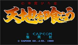 Title screen of Tenchi wo Kurau on the Arcade.