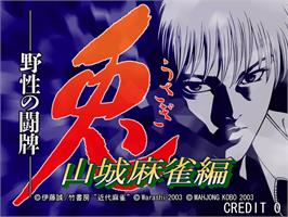 Title screen of Usagi - Yamashiro Mahjong Hen on the Arcade.