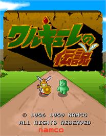 Title screen of Valkyrie No Densetsu on the Arcade.
