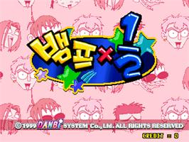 Title screen of Vamp x1/2 on the Arcade.