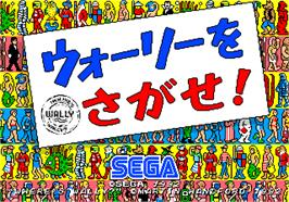 Title screen of Wally wo Sagase! on the Arcade.