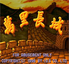 Title screen of Wan Li Chang Cheng on the Arcade.