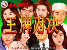 Title screen of Wang Pai Dui Jue on the Arcade.