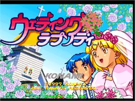 Title screen of Wedding Rhapsody on the Arcade.
