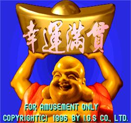 Title screen of Xing Yun Man Guan on the Arcade.