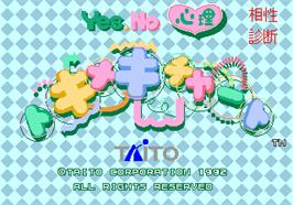Title screen of Yes/No Sinri Tokimeki Chart on the Arcade.