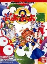 Box cover for Puyo Puyo 2 on the Bandai WonderSwan.