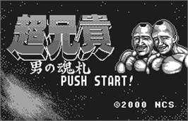 Title screen of Cho Aniki: Otoko no Tamafuda on the Bandai WonderSwan.