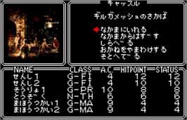 In game image of Wizardry: Proving Grounds of the Mad Overlord on the Bandai WonderSwan Color.