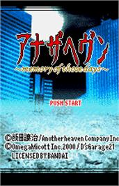 Title screen of Another Heaven: Memory of Those Days on the Bandai WonderSwan Color.