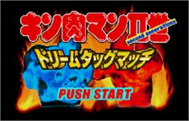 Title screen of Kinnikuman Second Generation: Dream Tag Match on the Bandai WonderSwan Color.