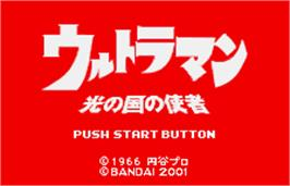 Title screen of Ultraman: Warrior of the Star of Light on the Bandai WonderSwan Color.