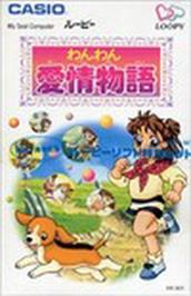 Box cover for Wanwan Aijou Monogatari on the Casio Loopy.