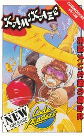 Box cover for Kamikaze on the Commodore 64.