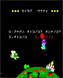 In game image of Milky Princess on the Epoch Super Cassette Vision.