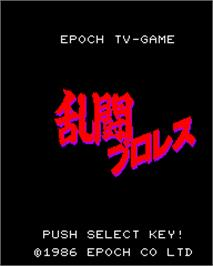 Title screen of Pro Wrestling on the Epoch Super Cassette Vision.