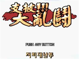 Title screen of GP Fight on the Gamepark GP32.