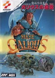 Box cover for Knightmare 2: The Maze of Galious on the MSX.
