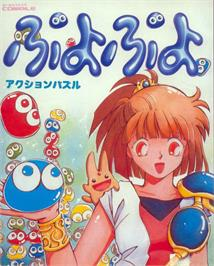 Box cover for Puyo Puyo on the MSX.