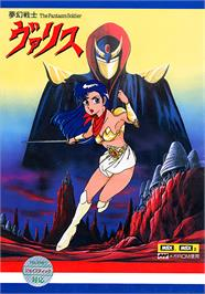 Box cover for Valis: The Fantasm Soldier on the MSX.