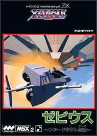 Box cover for Xevious: Fardraut Saga on the MSX.