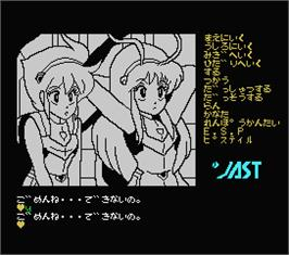 In game image of Time Trax on the MSX.