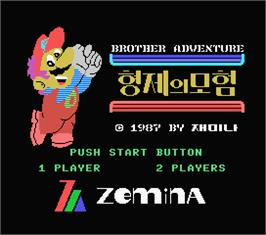 Title screen of Brother Adventure on the MSX.