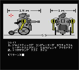 In game image of Hacker on the MSX 2.