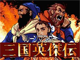 Title screen of Rune Master 3 on the MSX 2.