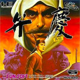 Box cover for Ninja Gaiden on the NEC PC Engine.