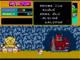 In game image of Yokai Dochuki on the NEC PC Engine.