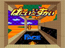Title screen of Hani in the Sky on the NEC PC Engine.