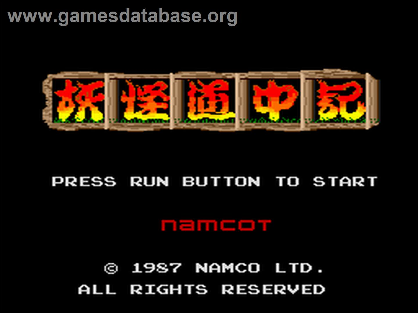 Title screen of Yokai Dochuki on the NEC PC Engine.