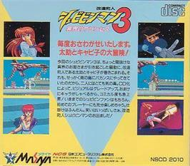 Box back cover for Kaizou Choujin Shubibinman 3: Ikai no Princess on the NEC PC Engine CD.