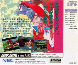 Box back cover for Popful Mail on the NEC PC Engine CD.