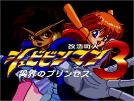 Title screen of Kaizou Choujin Shubibinman 3: Ikai no Princess on the NEC PC Engine CD.