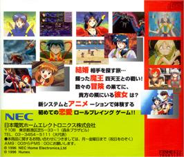 Box back cover for Blue Breaker: Ken yori mo Hohoemi o on the NEC PC-FX.