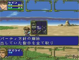 In game image of Blue Breaker: Ken yori mo Hohoemi o on the NEC PC-FX.