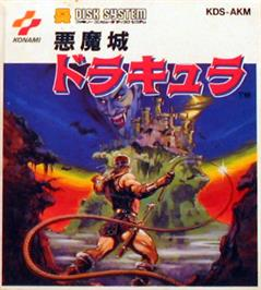 Box cover for Akumajou Dracula on the Nintendo Famicom Disk System.