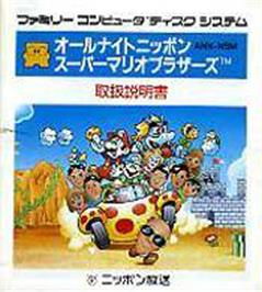 Box cover for All Night Nippon Super Mario Brothers on the Nintendo Famicom Disk System.
