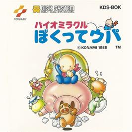 Box cover for Bio Miracle Bokutte Upa on the Nintendo Famicom Disk System.