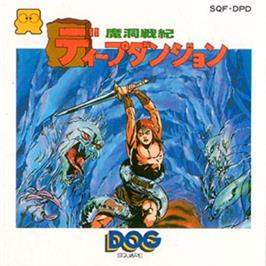 Box cover for Deep Dungeon - Madou Senki on the Nintendo Famicom Disk System.