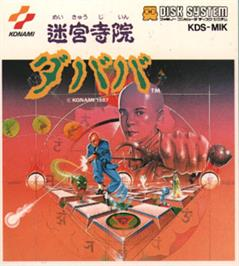 Box cover for Meikyuu Jiin Dababa on the Nintendo Famicom Disk System.