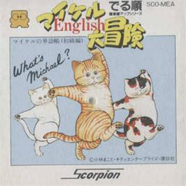 Box cover for Michael English Daibouken on the Nintendo Famicom Disk System.
