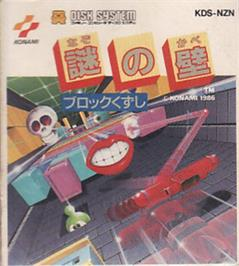 Box cover for Nazo no Kabe - Block Kuzushi on the Nintendo Famicom Disk System.