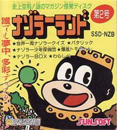 Box cover for Nazoraa Land Dai 2 Gou on the Nintendo Famicom Disk System.