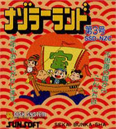 Box cover for Nazoraa Land Dai 3 Gou on the Nintendo Famicom Disk System.