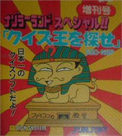 Box cover for Nazoraa Land Zoukan Gou - Quiz Ou wo Sagase! on the Nintendo Famicom Disk System.