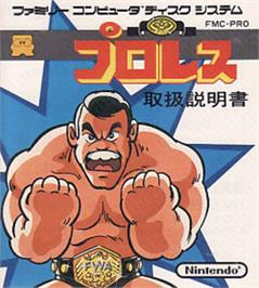 Box cover for ProWres - Famicom Wrestling Association on the Nintendo Famicom Disk System.